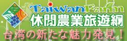 台湾レジャー農業バナー