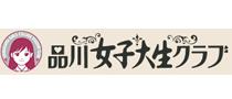 品川女子大生クラブバナー