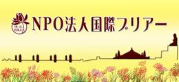台湾日本友好ページバナー