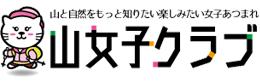 山女子クラブバナー