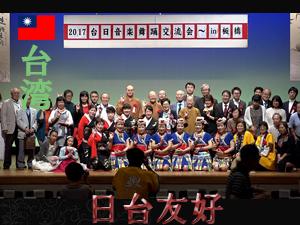 台湾と日本が芸術で友好♡台日音楽舞踊交流会2017 in板橋