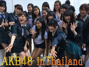 2年連続でバンコクを盛り上げたAKB48、Japan Expo Thailand 2017魅惑のステージを大特集!