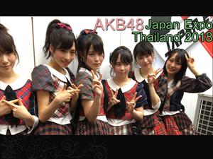 AKB48 Japan Expo Thailand 2018の目玉イベントとして3年連続でタイ人を熱狂の渦に!