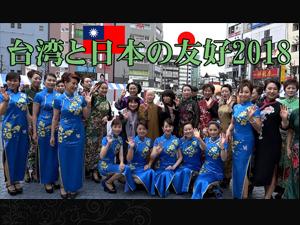 2018年の台湾と日本の友好イベントはコレ!「台日文化交流2018」レポート