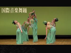 チャイナドレスや中国舞踊の美が集結!2018国際音楽舞踊交流会in板橋